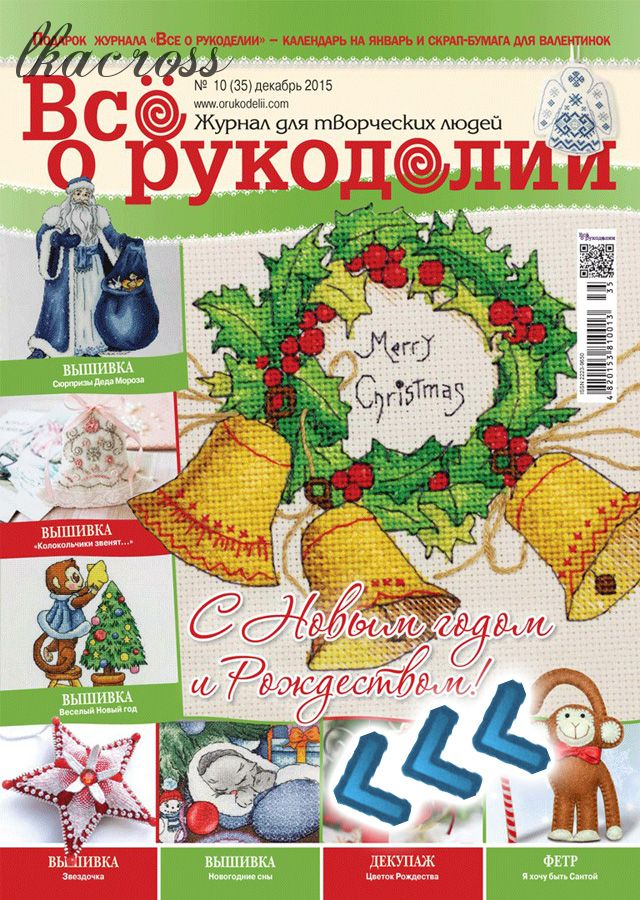 Журнал ВСЁ о рукоделии. Декабрь 2015