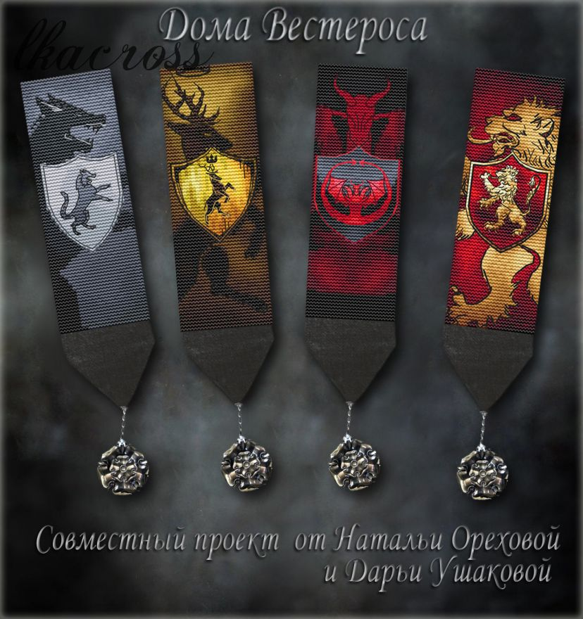 """Схема для вышивки крестом Закладки """"Дома Вестероса"""""""