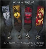 """Схемы - закладки для вышивки крестом """"Дома Вестероса"""""""