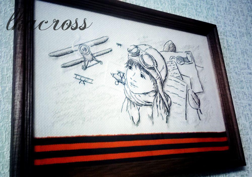 Схема для вышивки крестом На крыльях памяти. Отшив.